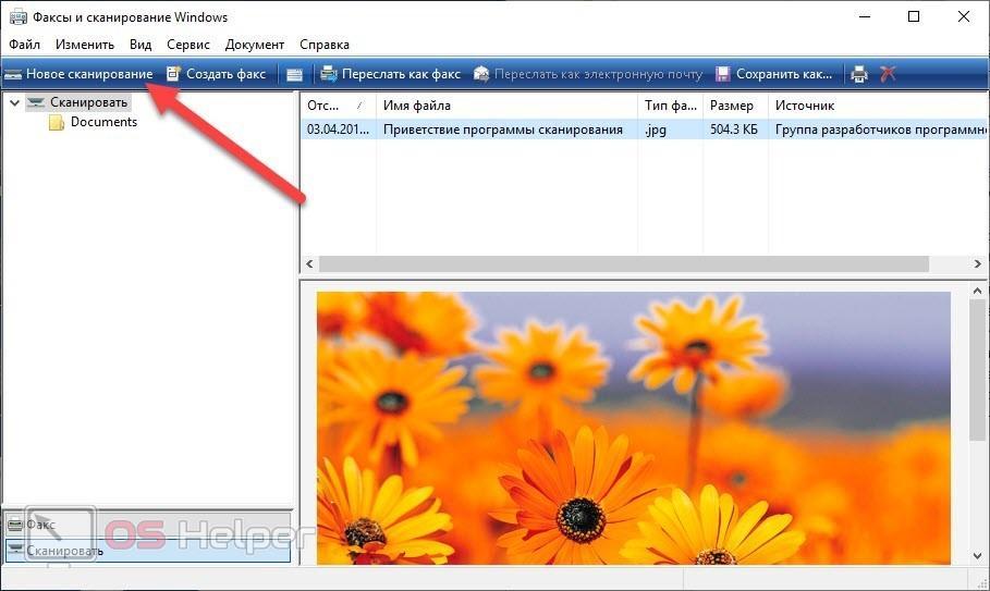 Сканирование средствами Windows
