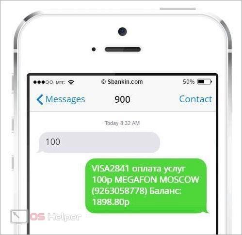 Сообщение на номер 900