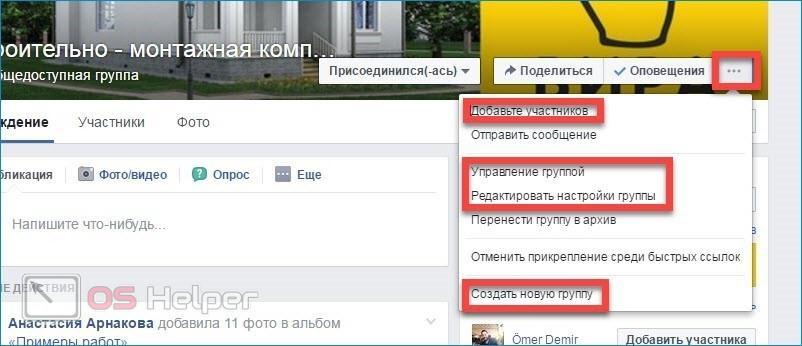 Управление администраторами страницы
