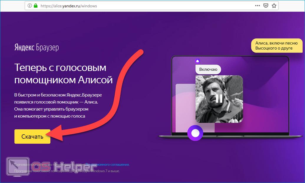 Устанавливаем Яндекс с Алисой