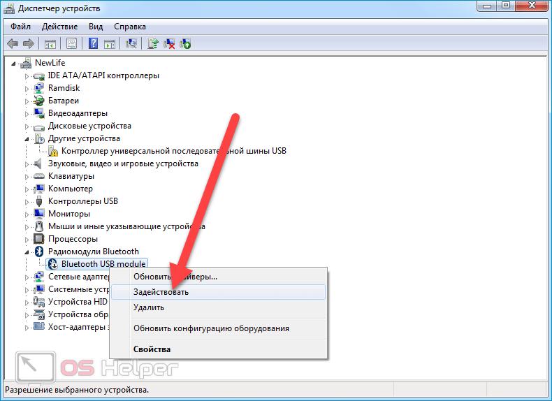 Включение Bluetooth на Windows 7