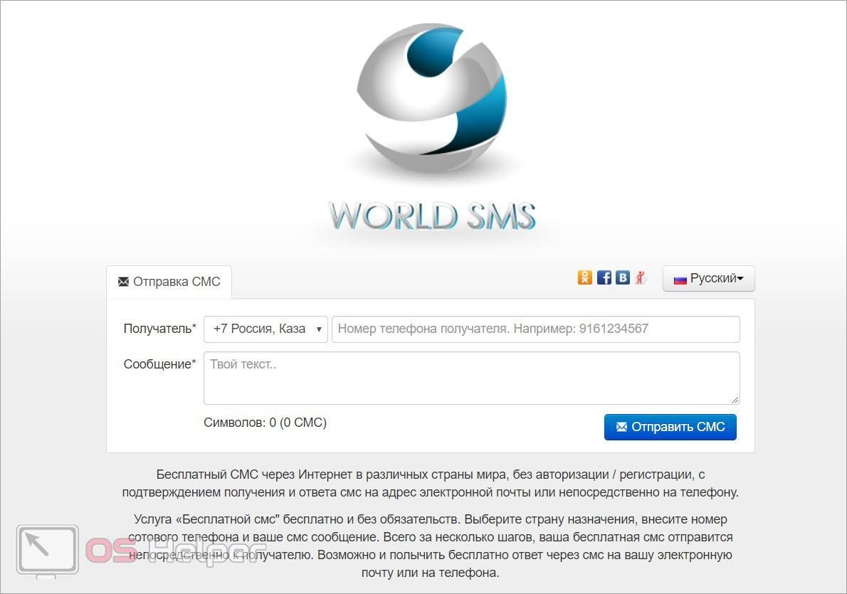 World-sms.org