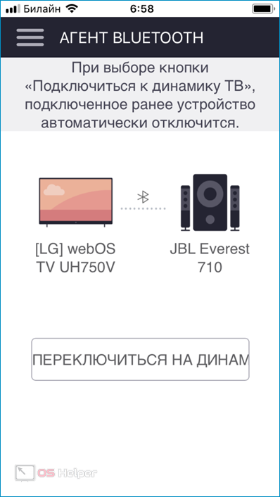 Агент Bluetooth