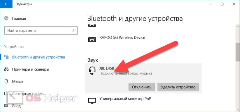 Добавление устройств Bluetooth