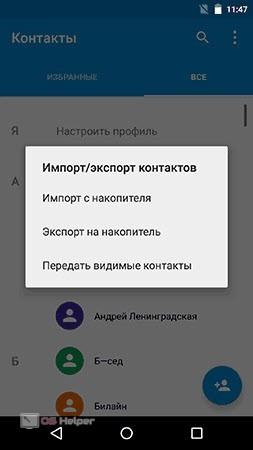 Импорт экспорт на Android