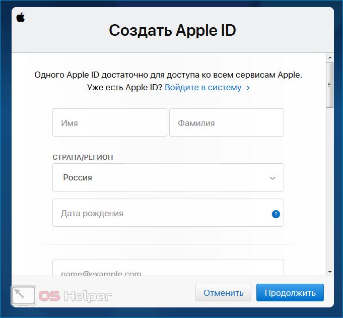iOS или macOS