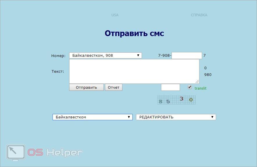 IPSMS.ru