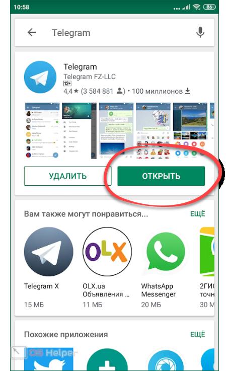 Кнопка запуска Телеграм