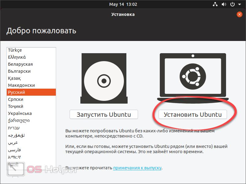 Начало установки Linux