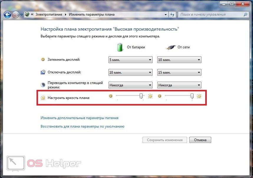 Настройка яркости средствами Windows в новом меню