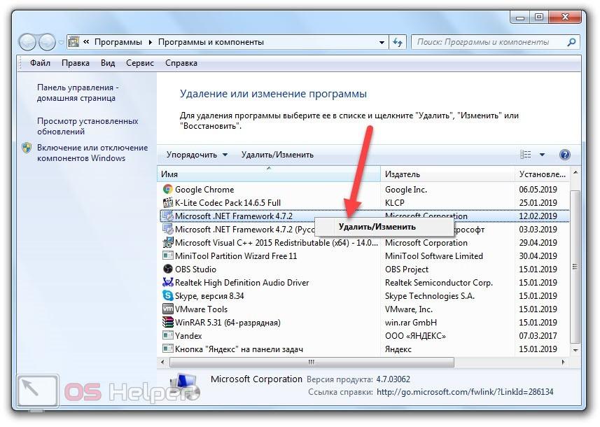 Обновление .NET Framework