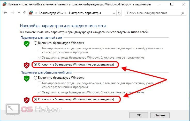 Отключение защиты Windows