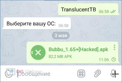 Отправка файла