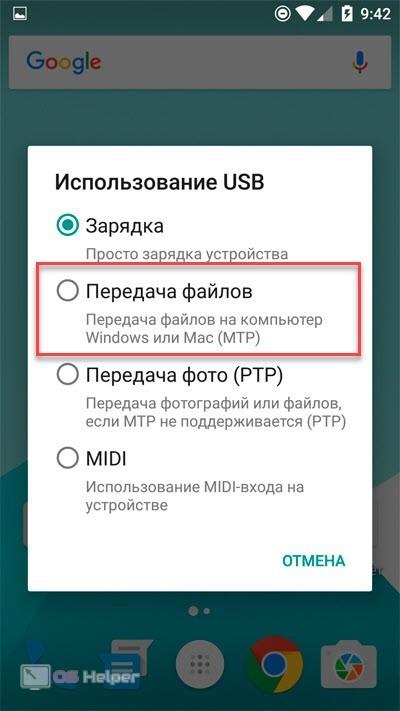 Передача по USB-кабелю