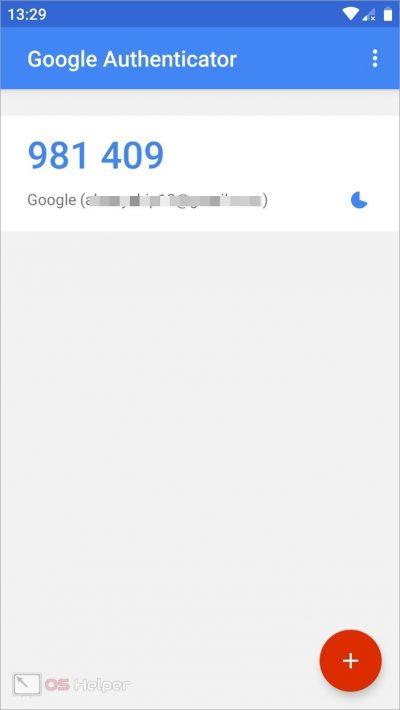 Первый шаг – установка приложения на новый телефон