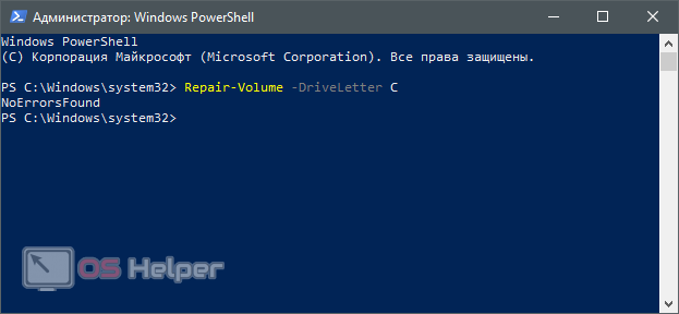 Поиск ошибок на диске Windows 10 через PowerShell