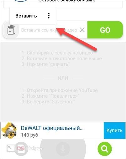 Приложение Savefrom.net