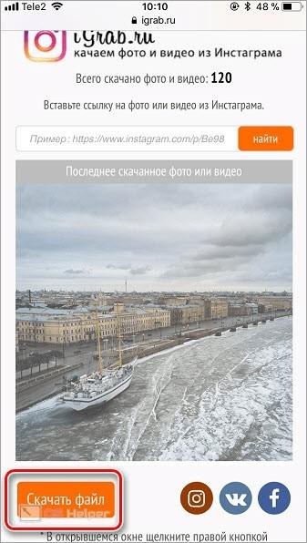 Сайт iGrab.ru