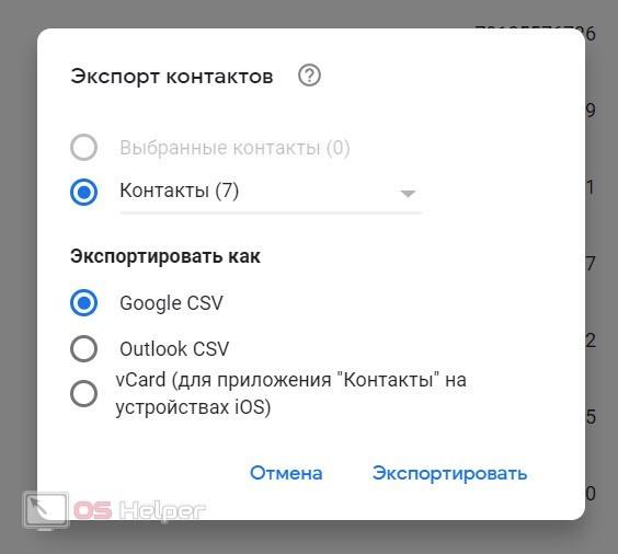 Синхронизация с Google