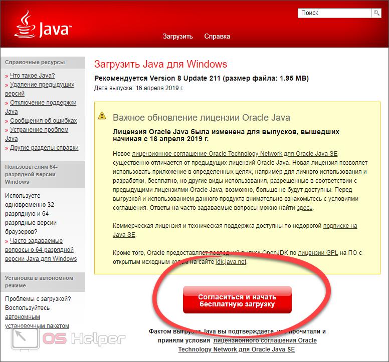 Скачивание Java
