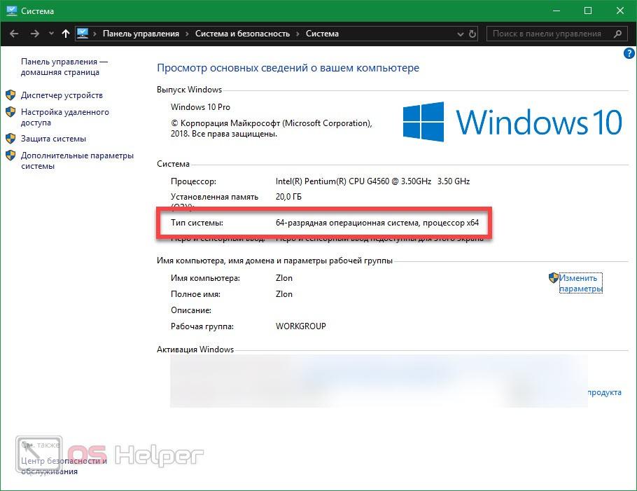 Тип установленной операционной системы Windows