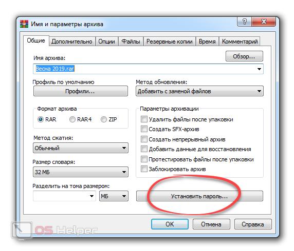 Установка пароля на архив