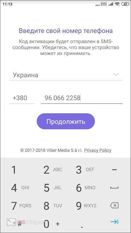 Ввод телефонного номера