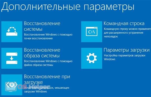 Windows 10 восстановление