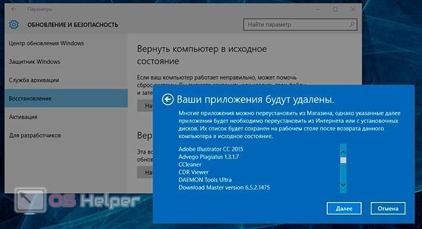 Windows загружается