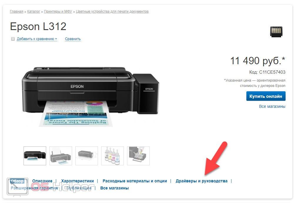Драйвера для принтера Epson L312