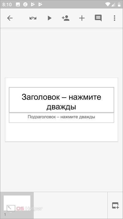 Google Презентация