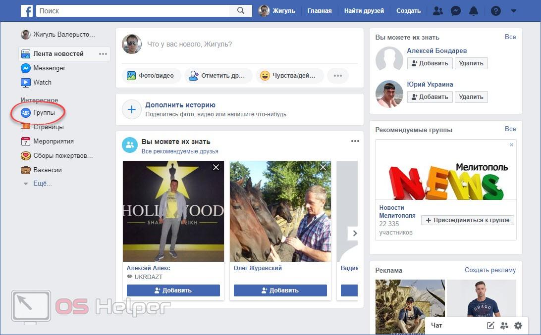 Группы в социальной сети Facebook