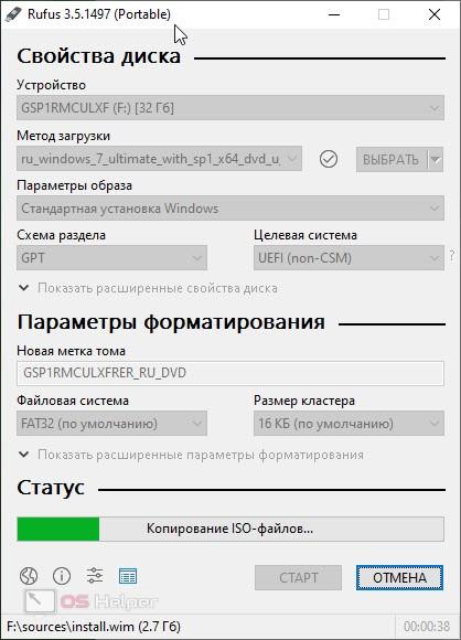 Ход записи операционной системы