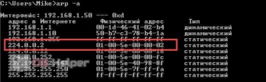 MAC-адрес компьютера в сети