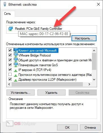 MAC-адрес