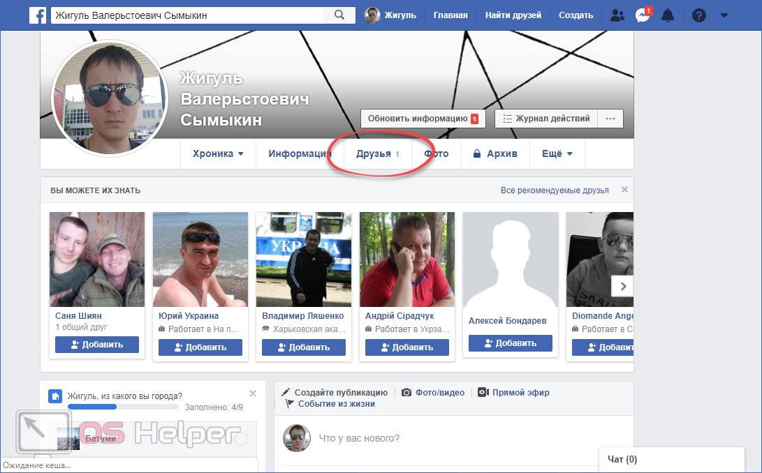 Меню друзья Facebook