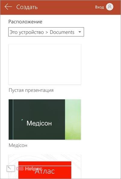Мобильный PowerPoint