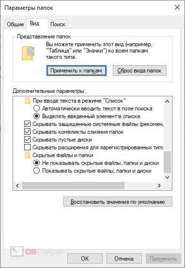 Настройка показа скрытых папок и файлов в операционной системе Windows 10