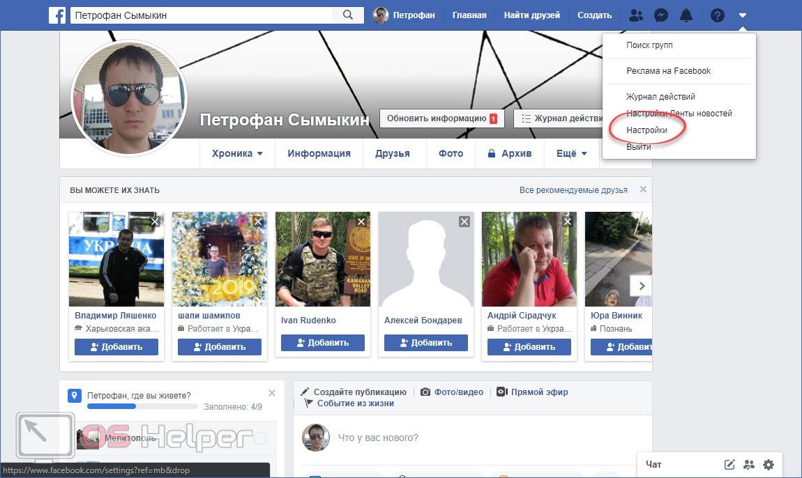 Настройки Facebook