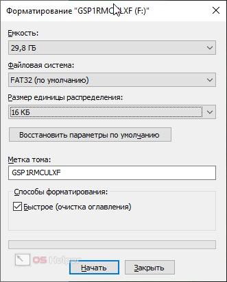 Настройки режима форматирования накопителя