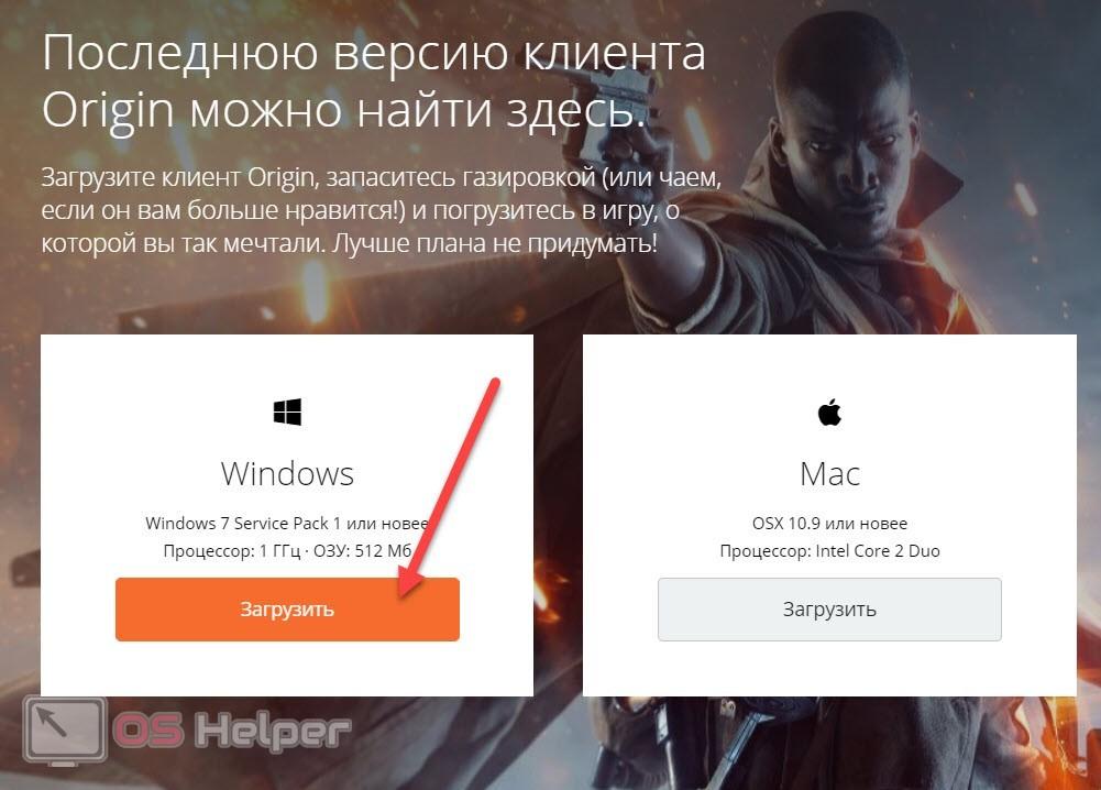 Не запускается Origin на Windows 10