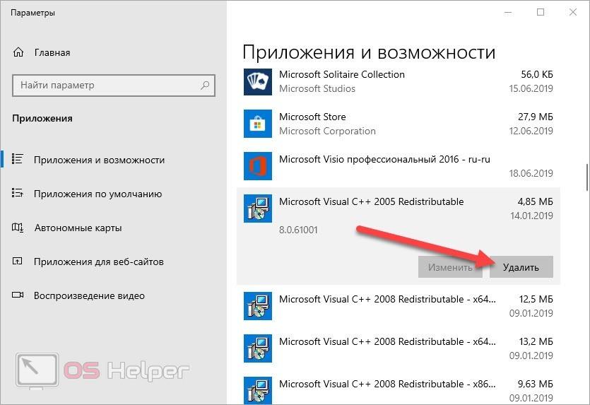 Переустановка Microsoft Visual C++