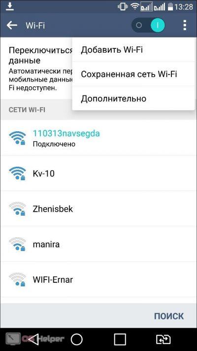 Подключение интернета по Wi-Fi