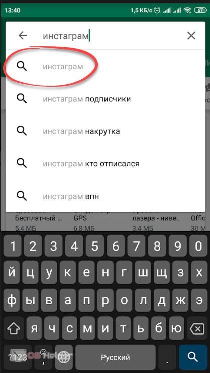 Поиск приложения в магазине