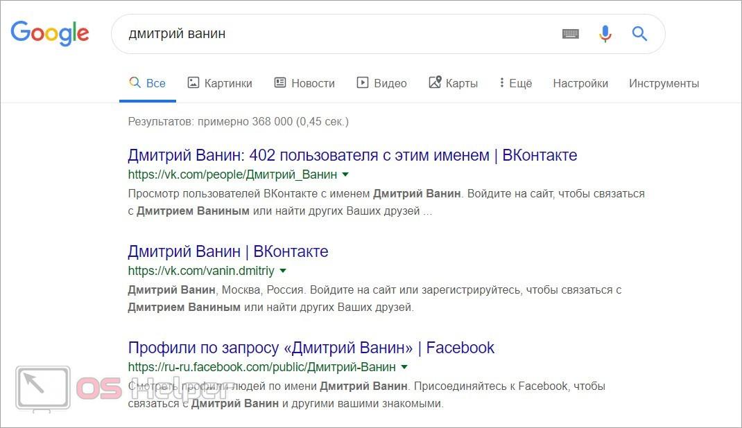 Помощь поисковых систем