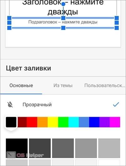 Работа в Google Презентации