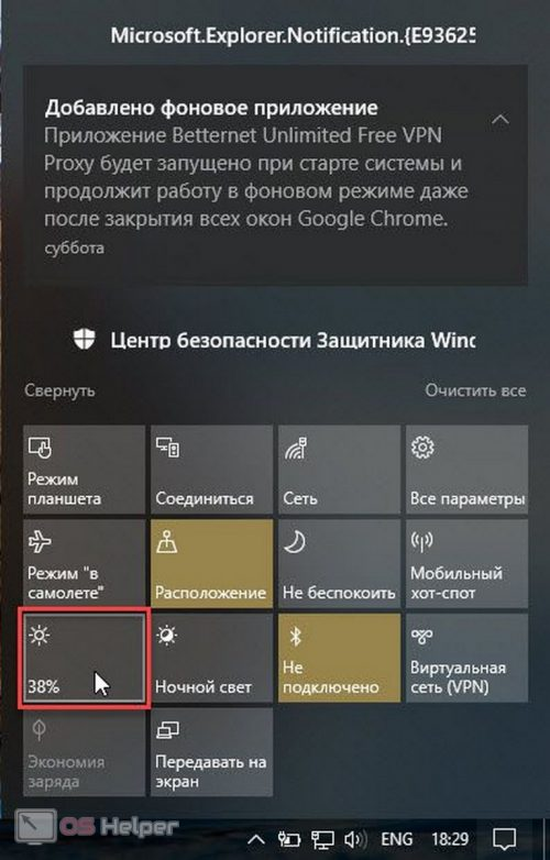 Регулировка яркости в windows 10
