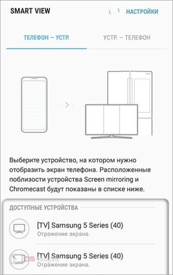 Screen Mirroring в меню
