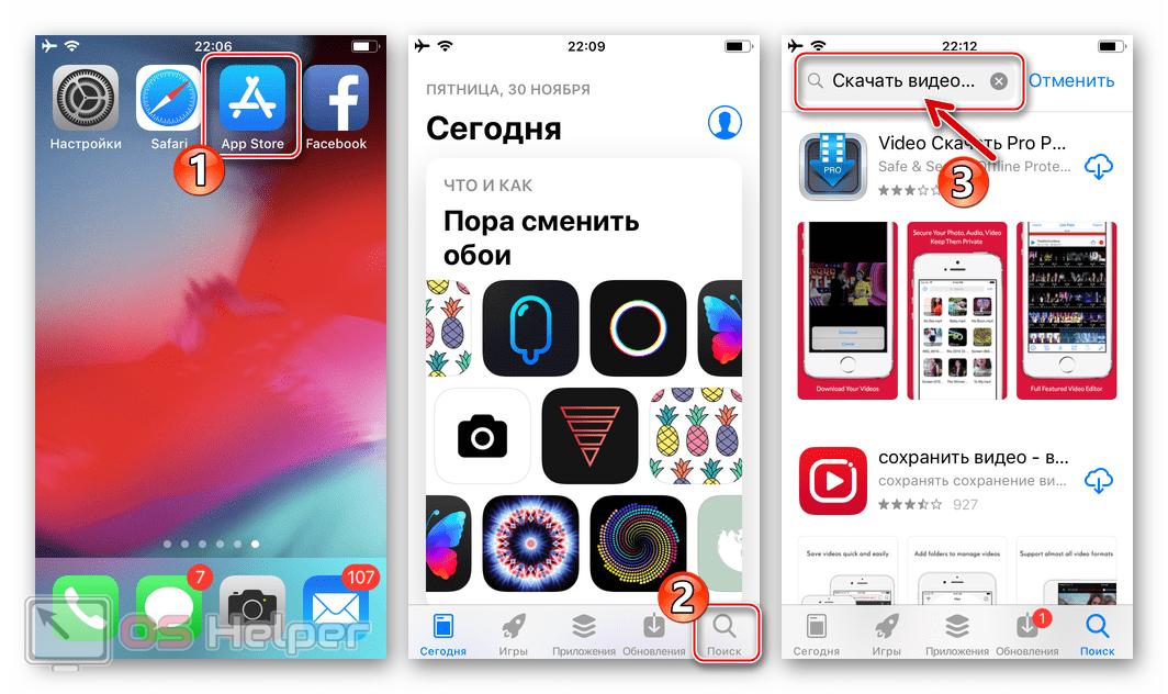 Скачивание программы из Apple AppStore