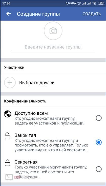 Создание группы в Фейсбук с телефона